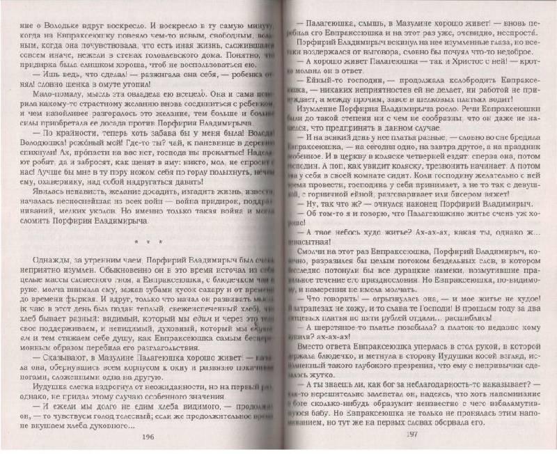 Иллюстрация 4 из 5 для Господа Головлёвы - Михаил Салтыков-Щедрин | Лабиринт - книги. Источник: Solen