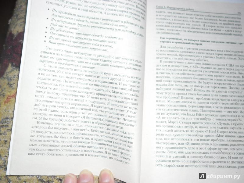 Иллюстрация 5 из 6 для Правильный обмен веществ. Как легко и быстро оздоровить организм - Джим Карас | Лабиринт - книги. Источник: Светлана Т.