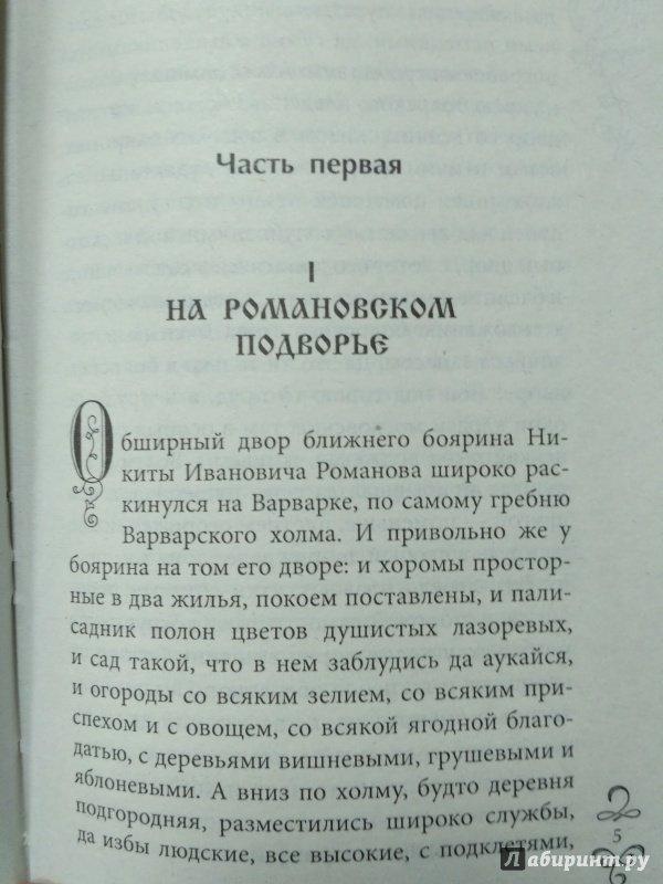 Иллюстрация 6 из 13 для Корень зла - Петр Полевой | Лабиринт - книги. Источник: Вик