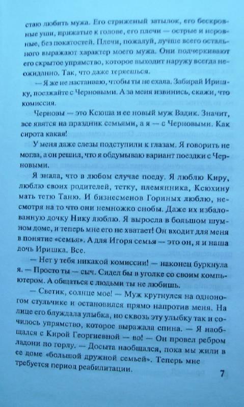 Иллюстрация 12 из 17 для Свидетельница - Алина Знаменская | Лабиринт - книги. Источник: Varvarka