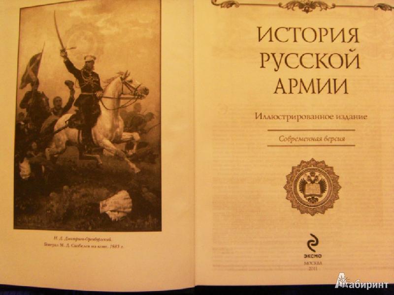 Иллюстрация 3 из 52 для История русской армии | Лабиринт - книги. Источник: ChaveZ