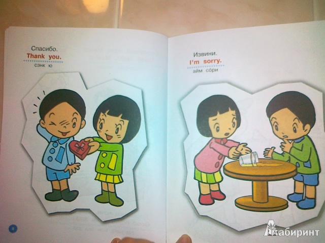 Иллюстрация 7 из 9 для Английский для самых маленьких в картинках | Лабиринт - книги. Источник: Нуги