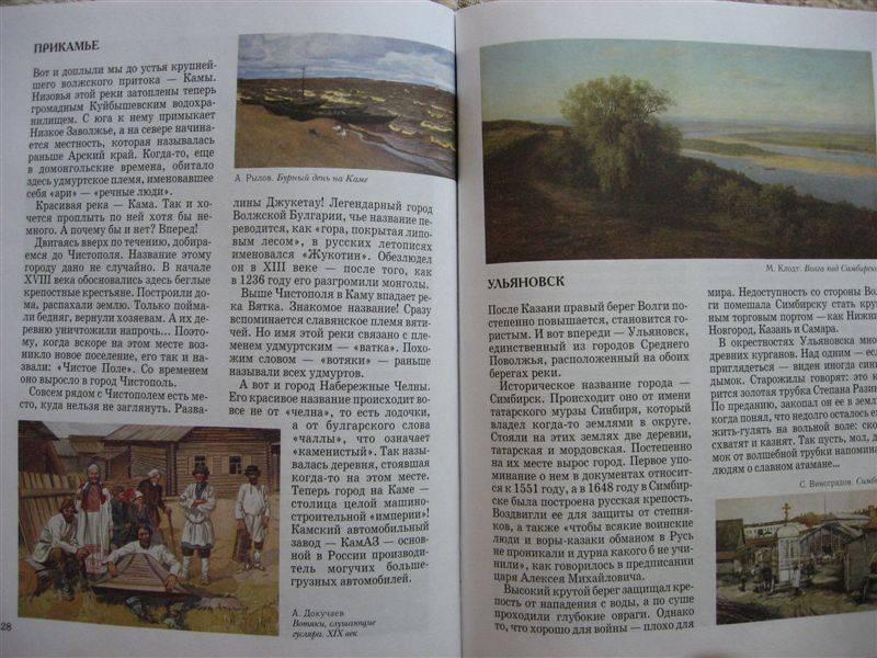 Иллюстрация 18 из 18 для Волга. От Валдая до Каспия - Майорова, Скоков   Лабиринт - книги. Источник: Юта
