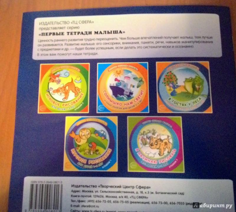 Иллюстрация 13 из 23 для Я начинаю рисовать. Альбом 1 для детей 2-3 лет | Лабиринт - книги. Источник: Ермоленко Ольга