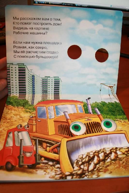 Иллюстрация 1 из 2 для Чудо-глазки: Строим дом - Елена Кетова   Лабиринт - книги. Источник: Prospere