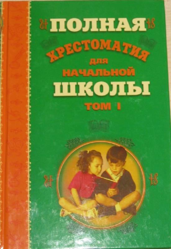 Иллюстрация 2 из 8 для Полная хрестоматия для начальной школы. В 2-х томах. Том 1 | Лабиринт - книги. Источник: Марийка