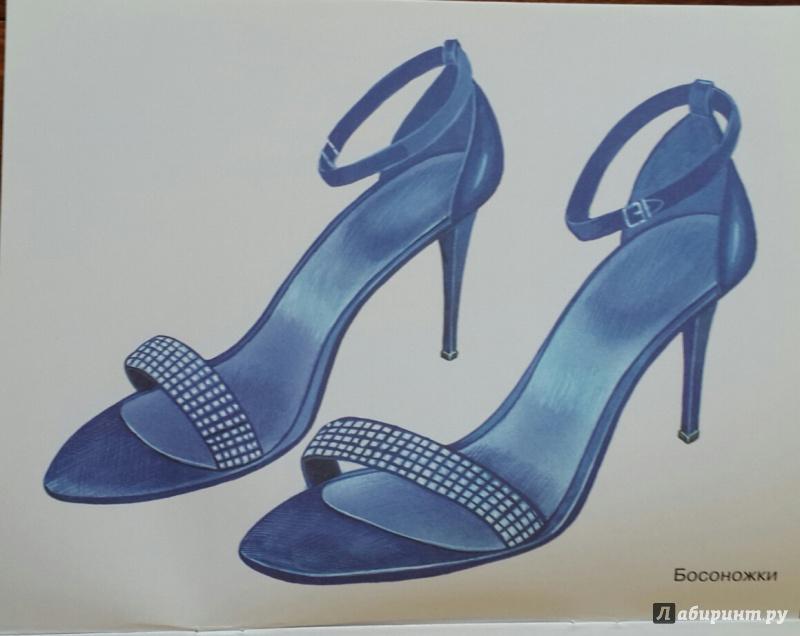 Своими, наглядное пособие для детского сада в картинках обувь