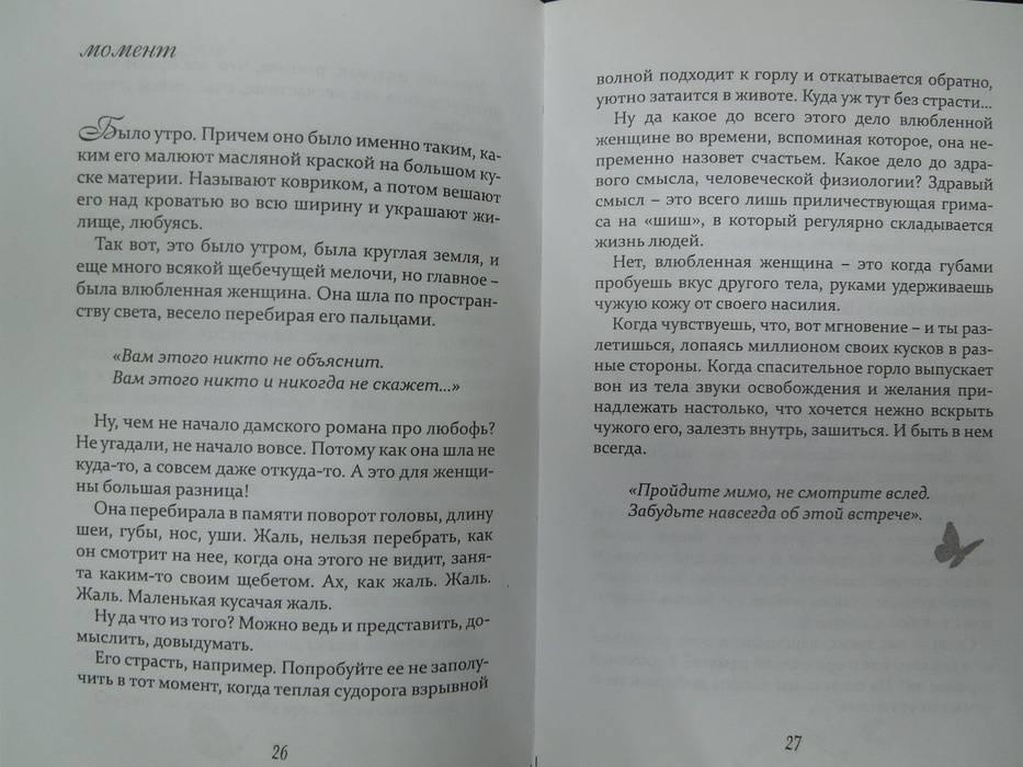 Иллюстрация 11 из 15 для Сновидения бабочки, или Практикум по расширению сознания женщины - Татьяна Сауляк | Лабиринт - книги. Источник: Королева  Кристина