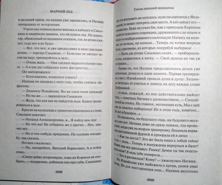 Иллюстрация 14 из 15 для Жаркий лед. Слезы сильной женщины - Юлия Лавряшина | Лабиринт - книги. Источник: АннаЛ