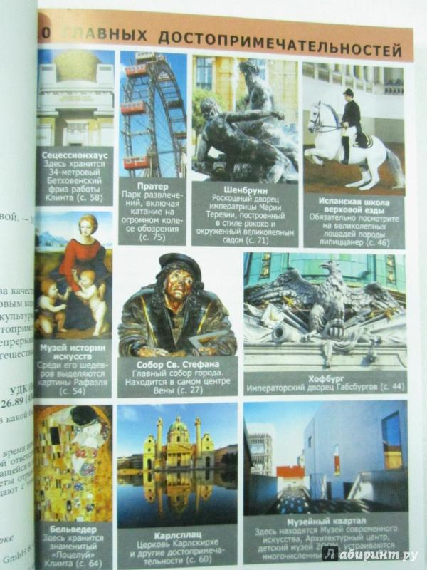 Иллюстрация 4 из 8 для Вена. Путеводитель - Джек Олтмен | Лабиринт - книги. Источник: )  Катюша