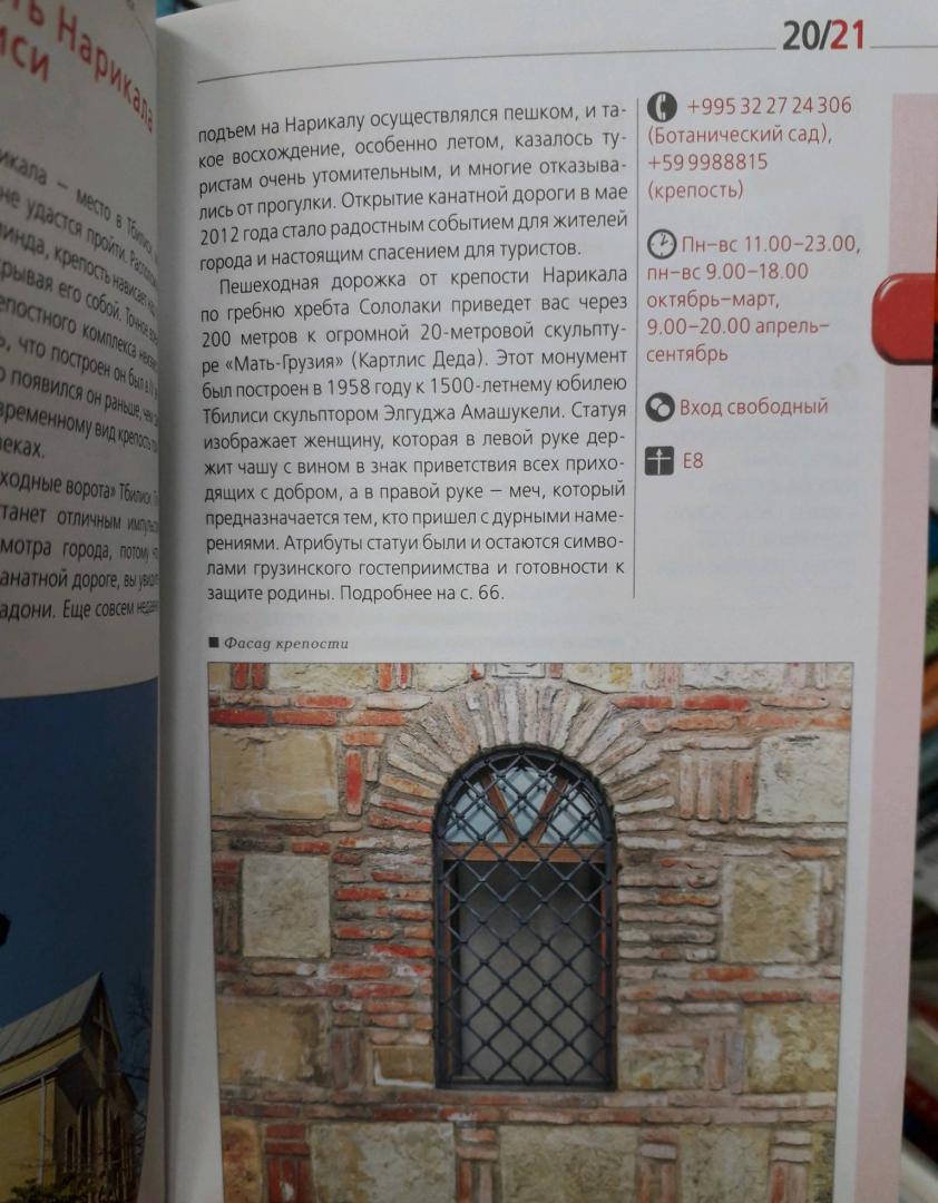 Иллюстрация 11 из 12 для Грузия - Дмитрий Кульков | Лабиринт - книги. Источник: Пайнс  Диппер