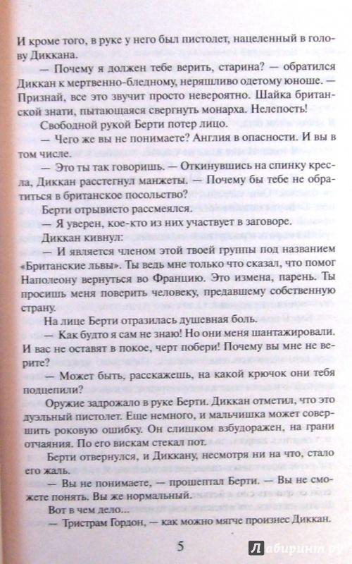 Иллюстрация 4 из 6 для Как истинный джентльмен - Эйлин Драйер   Лабиринт - книги. Источник: Соловьев  Владимир