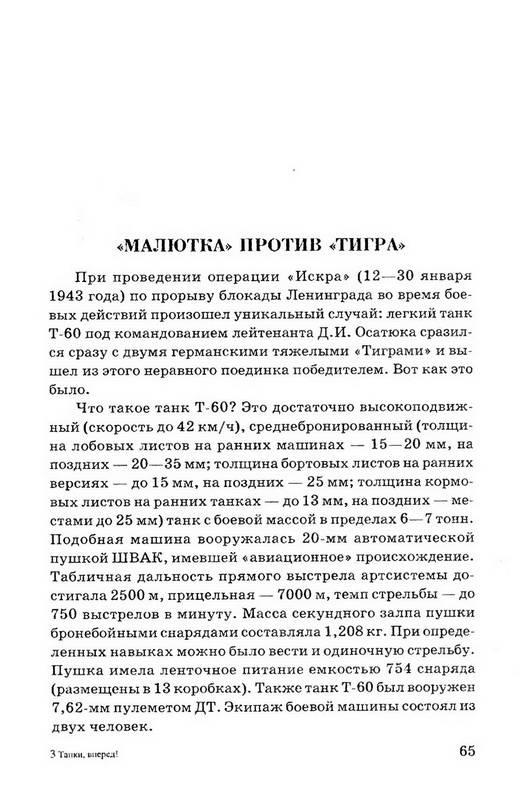 Иллюстрация 25 из 27 для Танки, вперед! - Илья Мощанский | Лабиринт - книги. Источник: Ялина