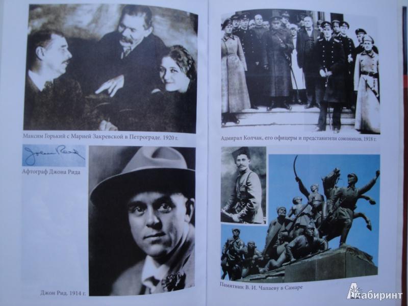 Иллюстрация 7 из 11 для 50 знаменитых загадок истории XX века - Скляренко, Сядро, Рудичева   Лабиринт - книги. Источник: karina_pavlovna