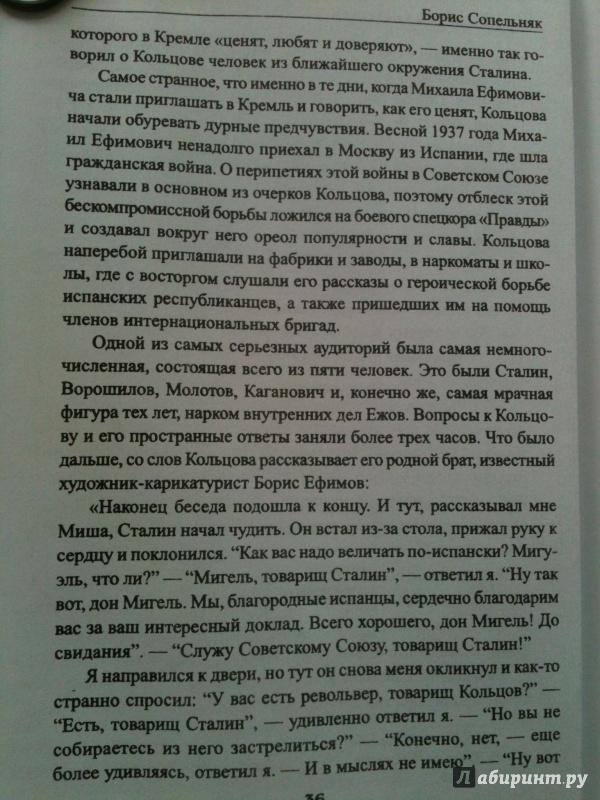Иллюстрация 3 из 8 для Секретные архивы НКВД-КГБ - Борис Сопельняк   Лабиринт - книги. Источник: Мошков Евгений Васильевич