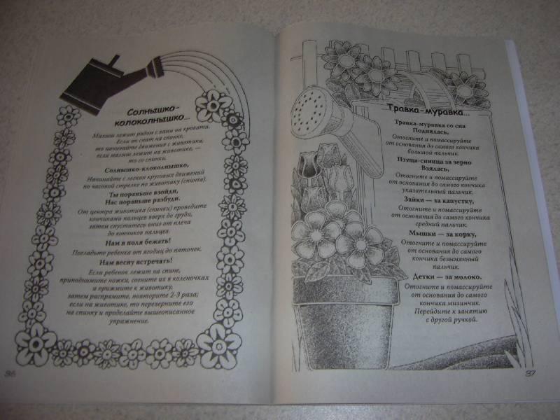 Иллюстрация 19 из 29 для Игры-усыплялочки, игры-просыпалочки. Комплекс успокаивающего массажа и пальчиковой гимнастики - Андрей Хвостовцев | Лабиринт - книги. Источник: Лилианна
