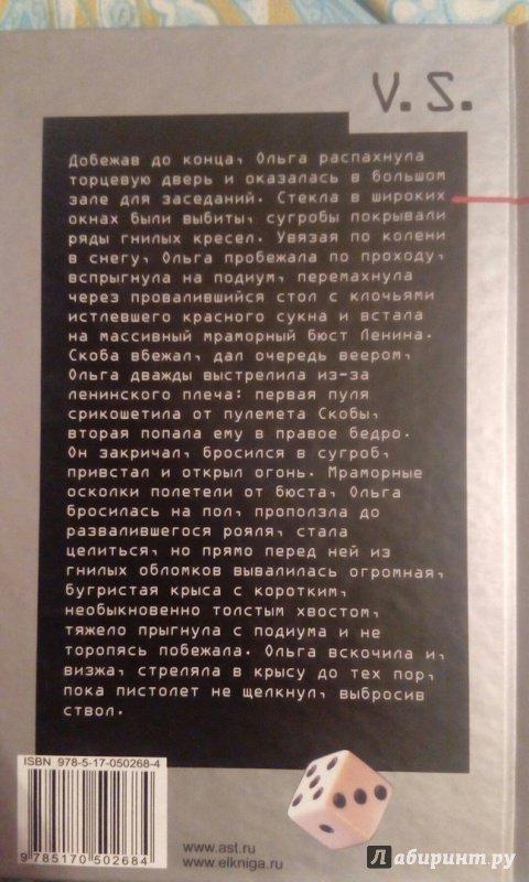 Иллюстрация 20 из 28 для Сердца четырех - Владимир Сорокин | Лабиринт - книги. Источник: Салова Анастасия