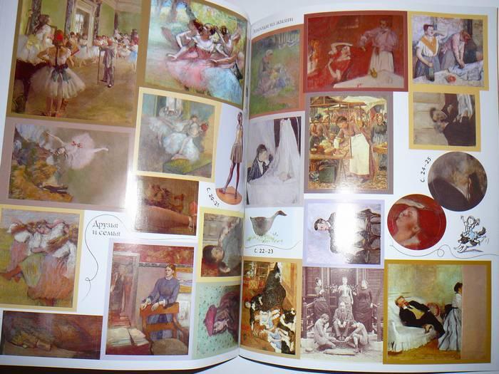 Иллюстрация 20 из 22 для Рассказы о художниках - Курто, Дэвис | Лабиринт - книги. Источник: Анна Ванна