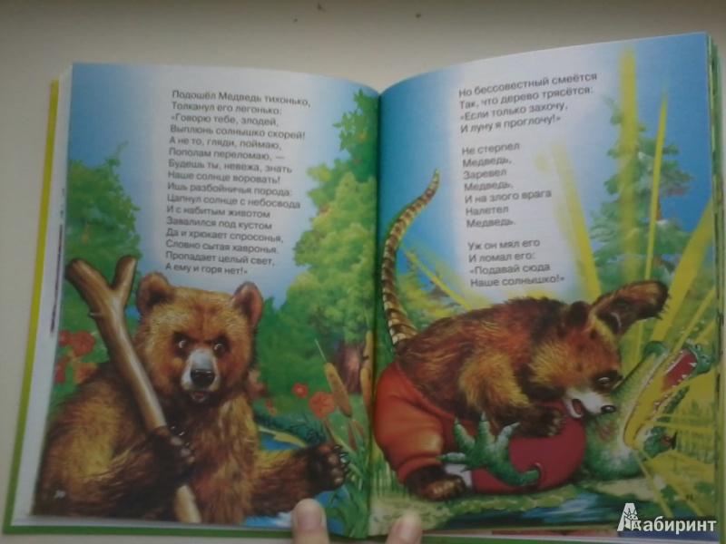 Иллюстрация 13 из 33 для Муха-Цокотуха - Корней Чуковский   Лабиринт - книги. Источник: Данилка