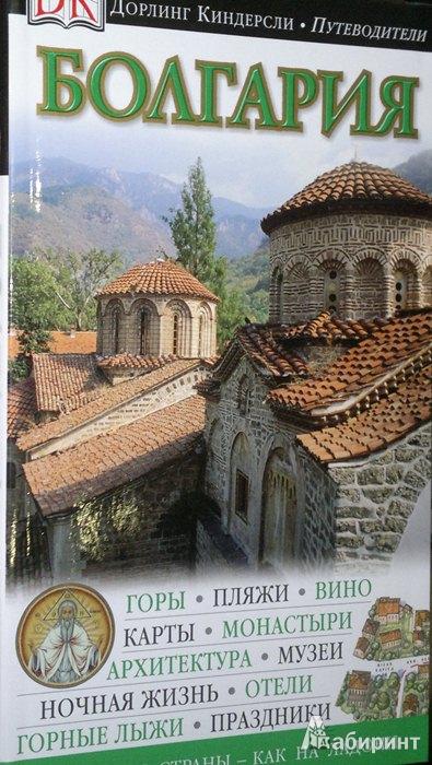 подробный путеводитель по болгарии с фото