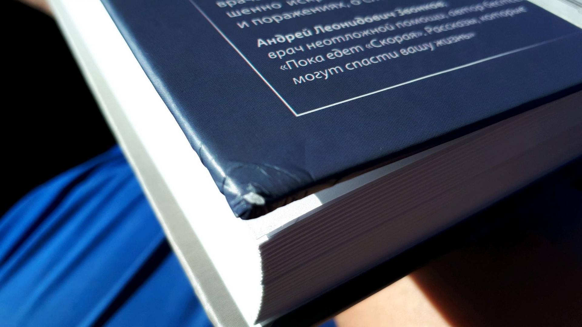 Иллюстрация 60 из 113 для Не навреди. Истории о жизни, смерти и нейрохирургии - Генри Марш | Лабиринт - книги. Источник: Свобода Полная