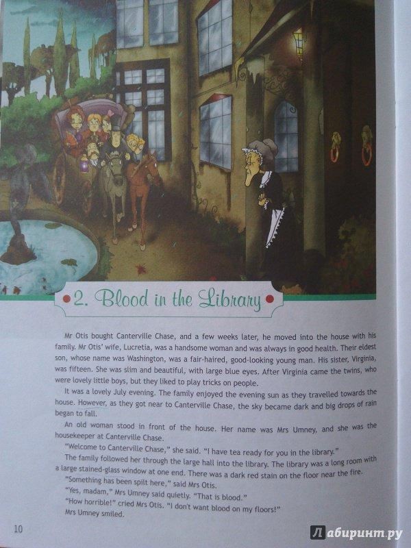 Иллюстрация 27 из 36 для Английский в фокусе. Кентервильское привидение (по О. Уайльду). Книга для чтения. 8 класс - Оскар Уайльд | Лабиринт - книги. Источник: Ravenclaw