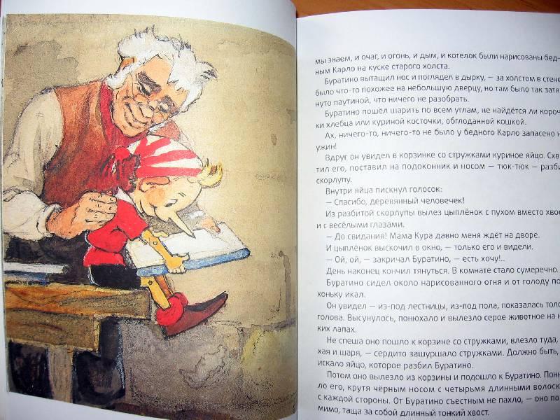 отличии книжка с картинками про буратино есть что изучать