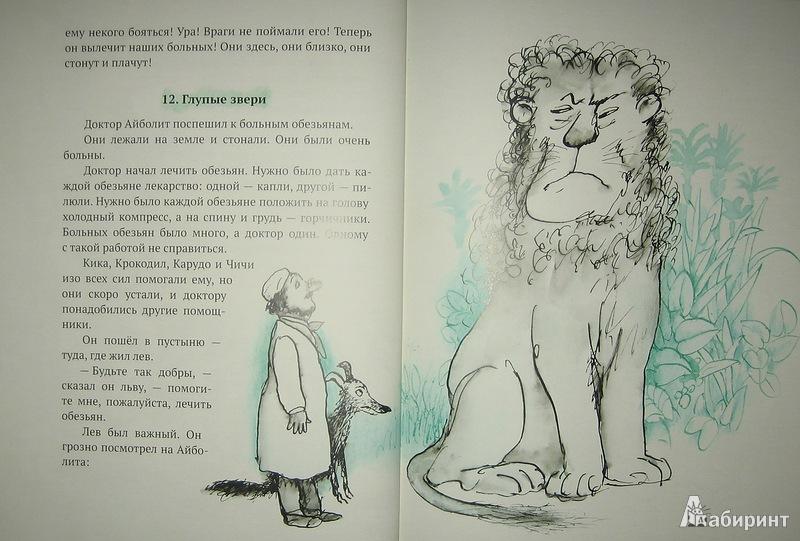 Иллюстрация 10 из 65 для Доктор Айболит - Корней Чуковский | Лабиринт - книги. Источник: Трухина Ирина