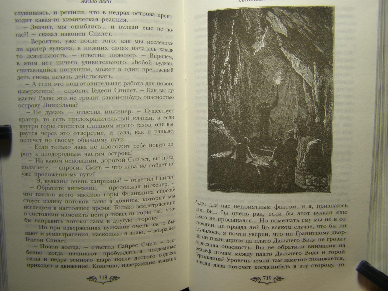 Иллюстрация 45 из 78 для Таинственный остров - Жюль Верн   Лабиринт - книги. Источник: Лабиринт