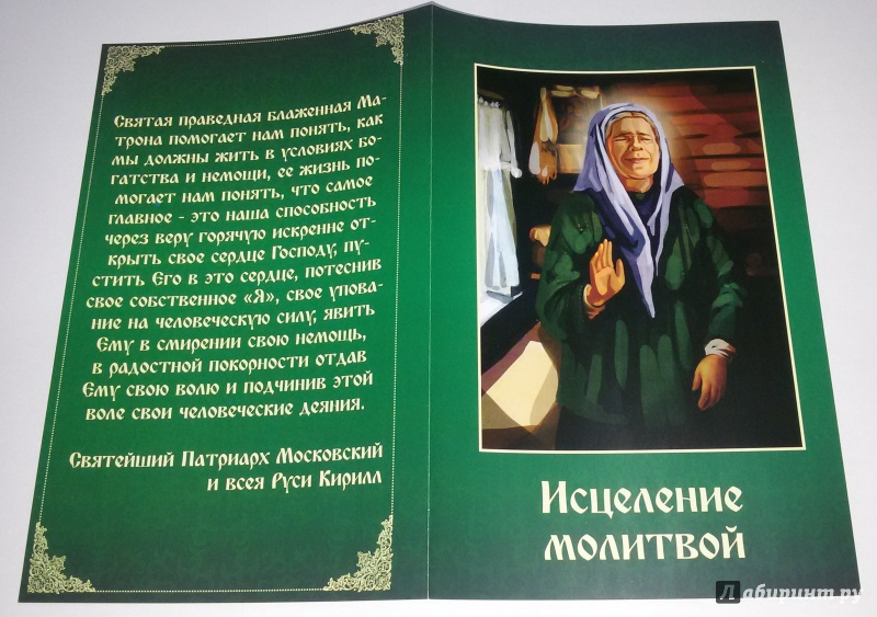Иллюстрация 7 из 31 для Молитвенная помощь блаженной Матроны Московской (набор открыток) | Лабиринт - книги. Источник: анна