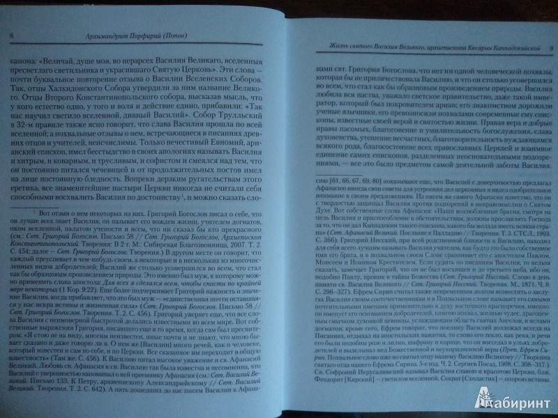 Иллюстрация 6 из 16 для Святитель Василий Великий. Сборник статей | Лабиринт - книги. Источник: Karfagen