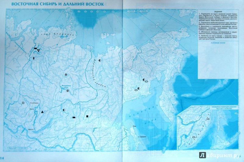 Иллюстрация 15 из 28 для География. 8 класс. Контурные карты. ФГОС | Лабиринт - книги. Источник: Соловьев  Владимир