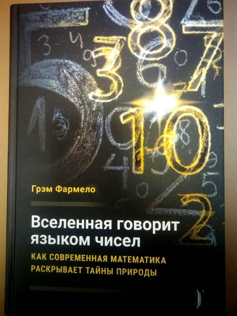 Иллюстрация 10 из 11 для Вселенная говорит языком чисел. Как современная математика раскрывает тайны природы - Грэм Фармело | Лабиринт - книги. Источник: eva moon