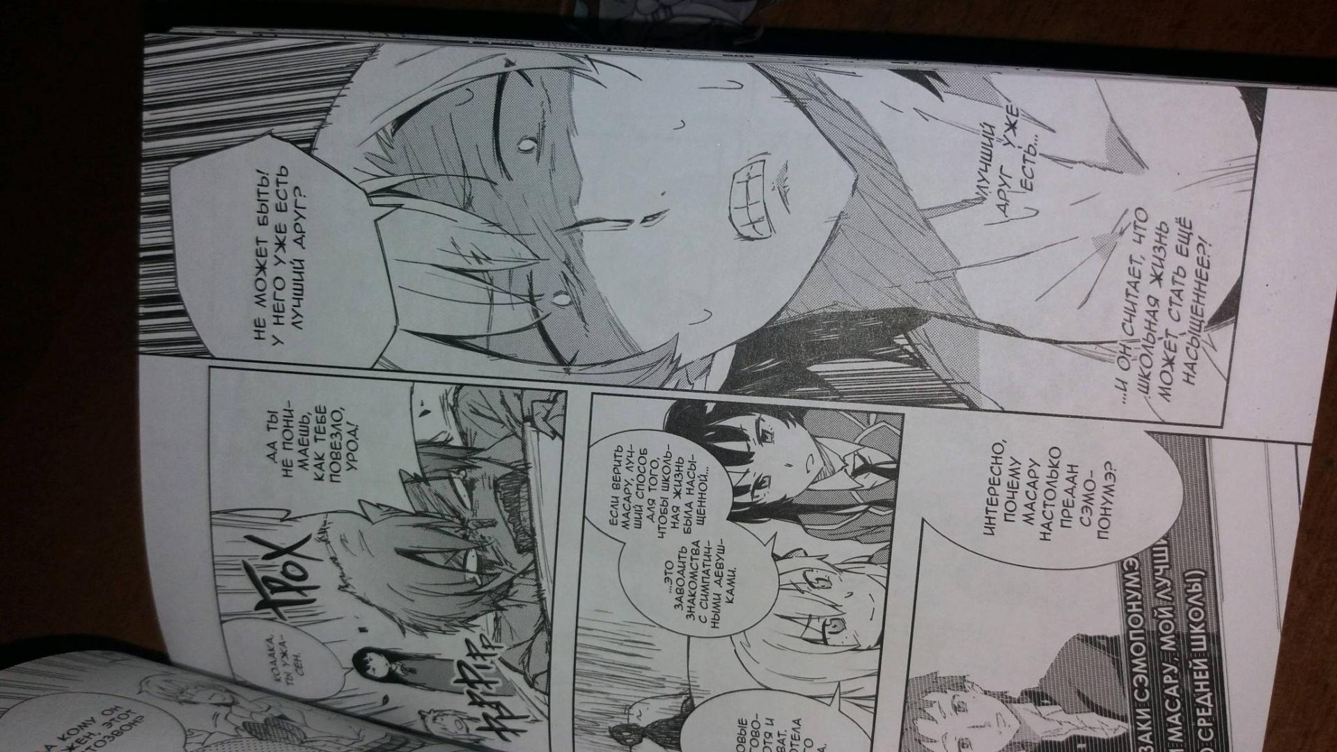 Иллюстрация 22 из 26 для У меня мало друзей. Том 1 - Итати | Лабиринт - книги. Источник: Кудрявцева Яна