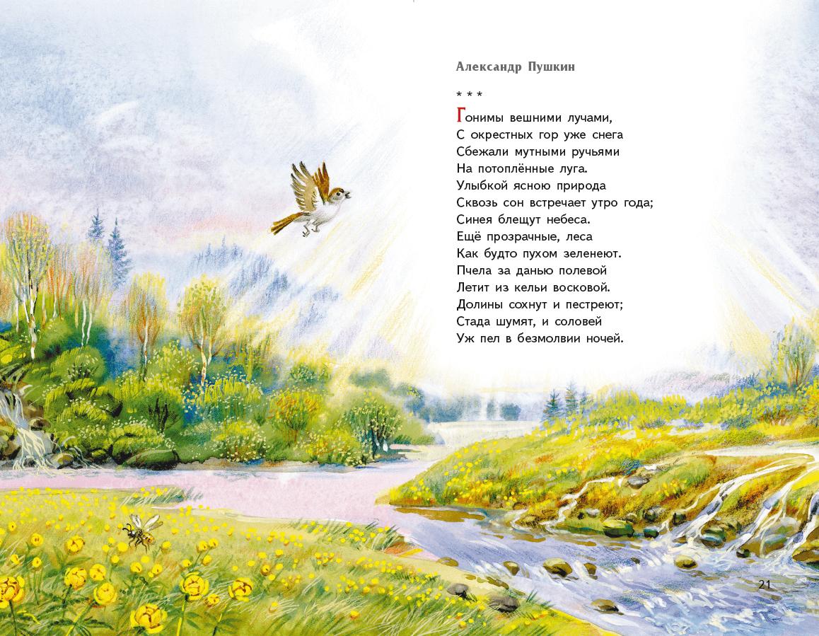ней сёстрами красивые стихи классиков о природе селянське господарство