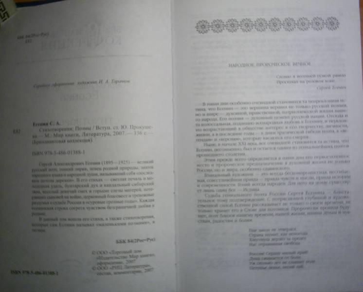 Иллюстрация 1 из 9 для Стихотворения и поэмы - Сергей Есенин | Лабиринт - книги. Источник: bogach