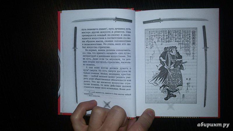 Иллюстрация 16 из 23 для Книга пяти колец. Горин-но сё. Путь стратегии - Миямото Мусаси | Лабиринт - книги. Источник: Вдовенко  Сергей