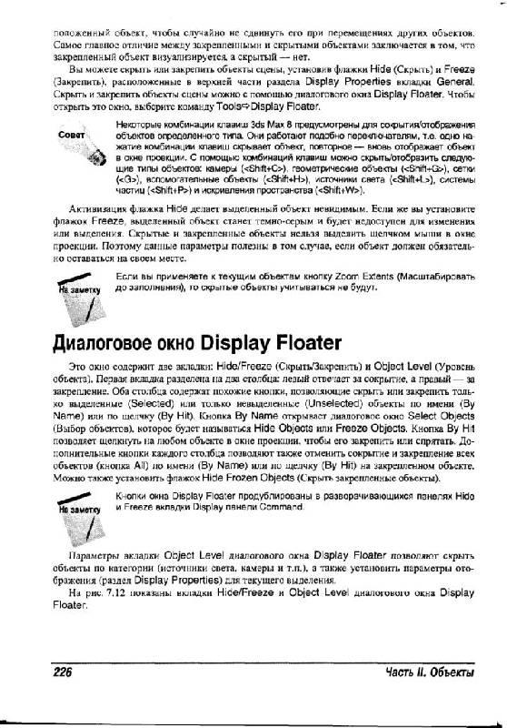 Иллюстрация 9 из 19 для 3ds Max 2008. Библия пользователя (+ CD) - Кэлли Мэрдок | Лабиринт - книги. Источник: Юта