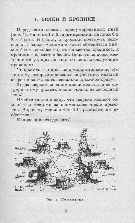 Иллюстрация 6 из 17 для Веселые задачи - Яков Перельман | Лабиринт - книги. Источник: * Ольга *