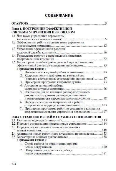 Иллюстрация 1 из 10 для Руководитель и персонал. Технология взаимодействия - Николай Чижов | Лабиринт - книги. Источник: Золотая рыбка