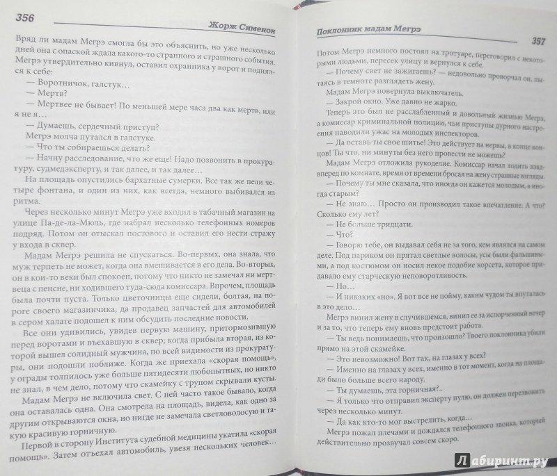 Иллюстрация 30 из 35 для Мегрэ и мертвец. Дело Сен-Фиакр. Мегрэ и порядочные люди. Поклонник мадам Мегрэ - Жорж Сименон   Лабиринт - книги. Источник: 33