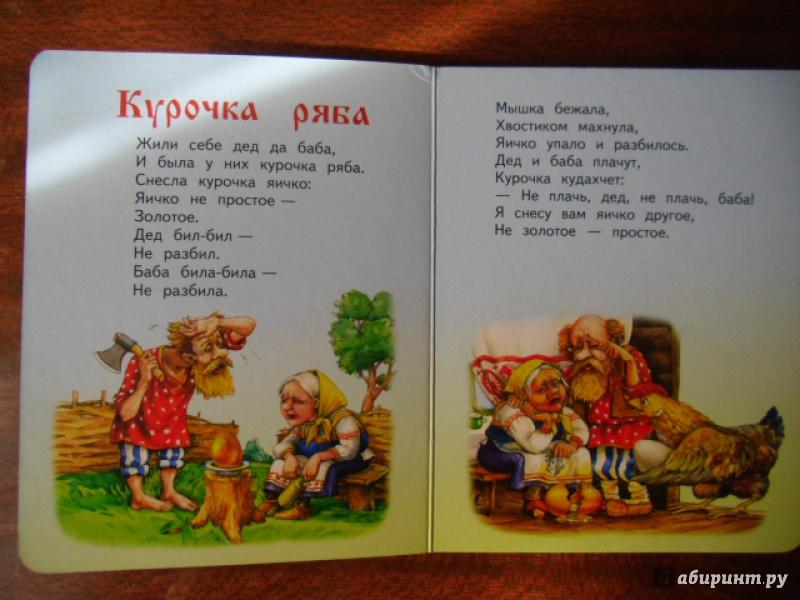Иллюстрация 3 из 16 для Сказки, потешки | Лабиринт - книги. Источник: Бо  Светлана