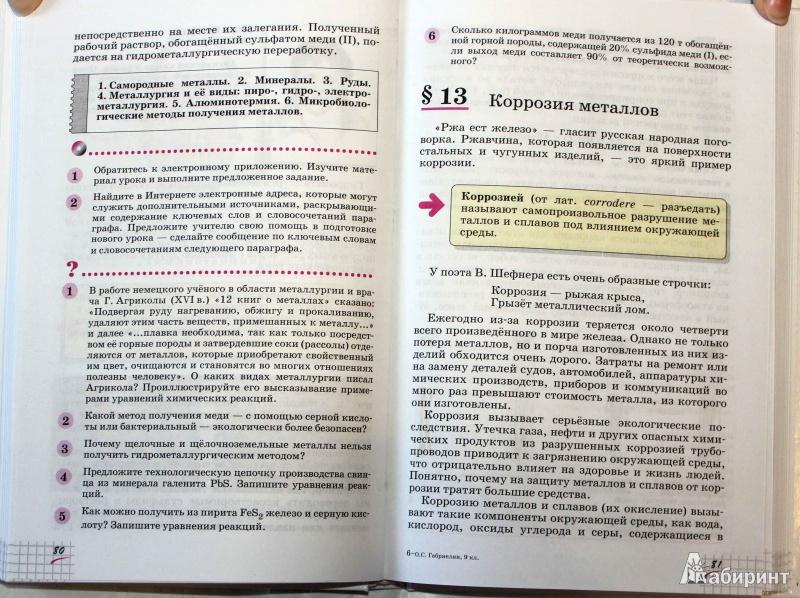 Иллюстрация 27 из 67 для Химия. 9 класс. Учебник. Вертикаль - Олег Габриелян | Лабиринт - книги. Источник: Batterfly