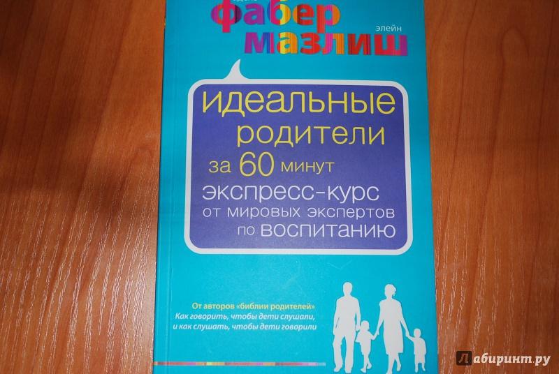 Иллюстрация 7 из 13 для Идеальные родители за 60 минут. Экспресс-курс от мировых экспертов по воспитанию - Фабер, Мазлиш   Лабиринт - книги. Источник: Нади