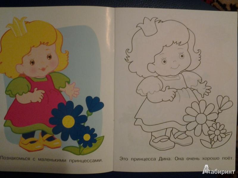 Иллюстрация 2 из 18 для Маленькие принцессы | Лабиринт - книги. Источник: Сидорова  Диана