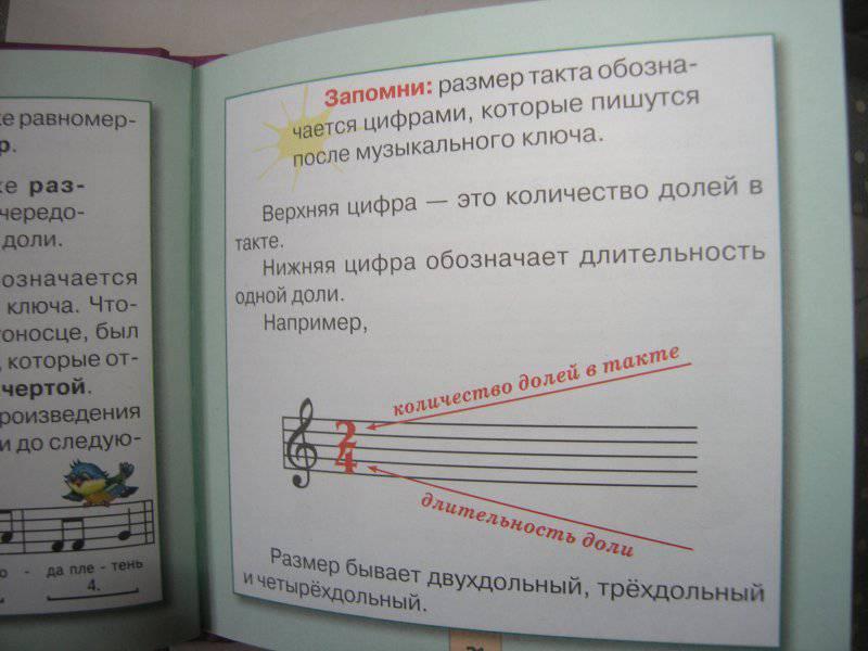 Иллюстрация 13 из 22 для До-ре-ми - Галина Шалаева | Лабиринт - книги. Источник: Нютка