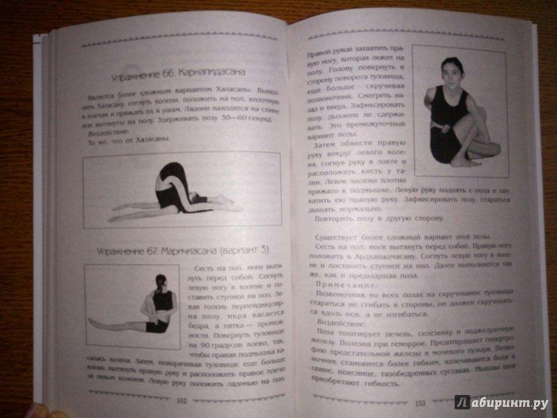 Иллюстрация 6 из 11 для Йога. Полная система упражнений - Вячеслав Быстров | Лабиринт - книги. Источник: Mari_raif