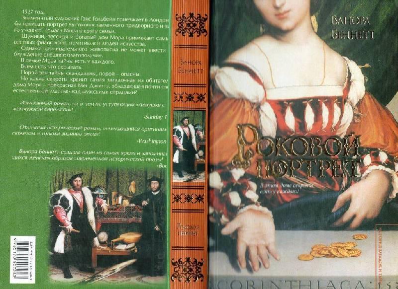 Иллюстрация 2 из 17 для Роковой портрет - Ванора Беннетт | Лабиринт - книги. Источник: Zhanna