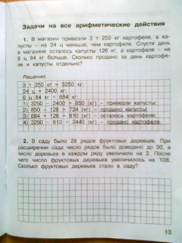 Задачи за 4 класс решения решение задач мат физики