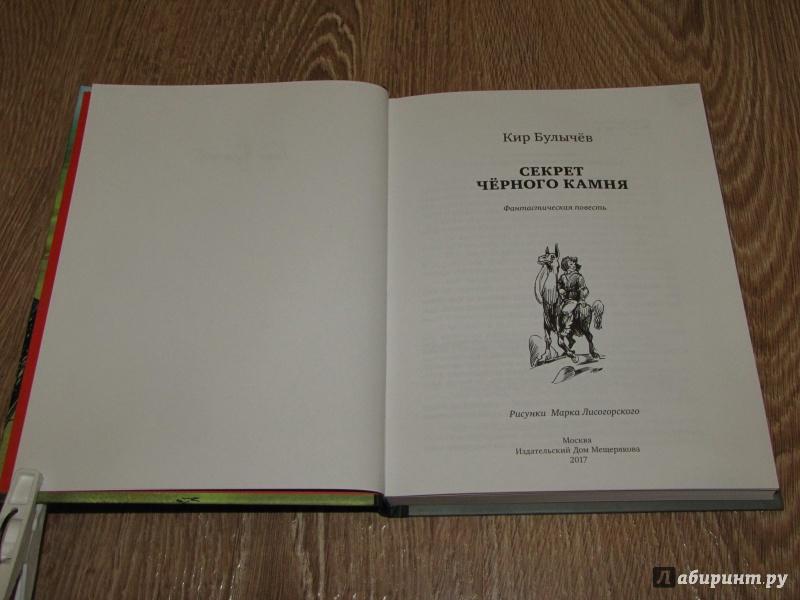 Иллюстрация 22 из 41 для Секрет черного камня - Кир Булычев | Лабиринт - книги. Источник: leo tolstoy